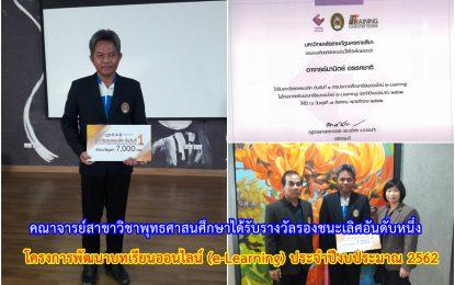 แสดงความยินดีกับอาจารย์มานิตย์ อรรคชาติ จากสาขาวิชาพุทธศาสนศึกษาที่ได้รับรางวัลรองชนะเลิศอันดับหนึ่ง โครงการพัฒนาบทเรียนออนไลน์ (e-Learning) ประจำปีงบประมาณ 2562
