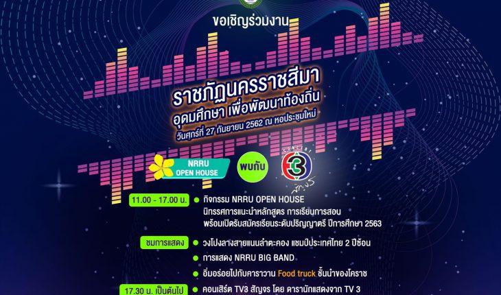 """คอนเสิร์ต TV 3 สัญจร ในโครงการ """"ราชภัฏนครราชสีมา อุดมศึกษา เพื่อพัฒนาท้องถิ่น"""" วันศุกร์ที่ 27 กันยายน 2562"""