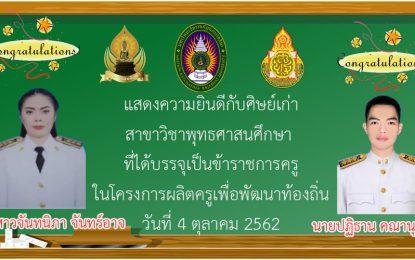 แสดงความยินดีกับศิษย์เก่าสาขาวิชาพุทธศาสนศึกษา ที่ได้บรรจุเป็นข้าราชการครูในโครงการผลิตครูเพื่อพัฒนาท้องถิ่นปี 2562