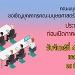 คณะมนุษยศาสตร์และสังคมศาสตร์กำหนดประชุมเตรียมความพร้อมก่อนเปิดภาคการศึกษาที่ 2/2562