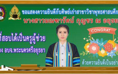 แสดงความยินดีกับนางสาวมณฑารัตน์ กุญชร ณ อยุธยา ศิษย์เก่าสาขาวิชาพุทธศาสนศึกษา ที่สอบได้เป็นครูผู้ช่วย ของ อบจ.พระนครศรีอยุธยา