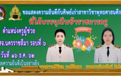 แสดงความยินดีกับนางสาวศศิวิมล วงศ์ปัตษา และนางสาวนิศารัตน์ จิตไธสง ศิษย์เก่าสาขาวิชาพุทธศาสนศึกษา ที่ได้บรรจุเป็นข้าราชการครูตำแหน่งครูผู้ช่วย ประจำปี 2561