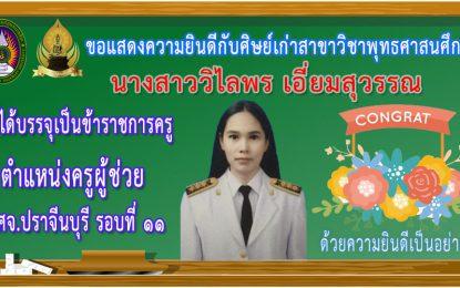 แสดงความยินดีกับนางสาววิไลพร เอี่ยมสุวรรณ ศิษย์เก่าสาขาวิชาพุทธศาสนศึกษา ที่ได้บรรจุเป็นข้าราชการครูตำแหน่งครูผู้ช่วย ปี พ.ศ. 2561 รอบที่ 11 กศจ.ปราจีนบุรี
