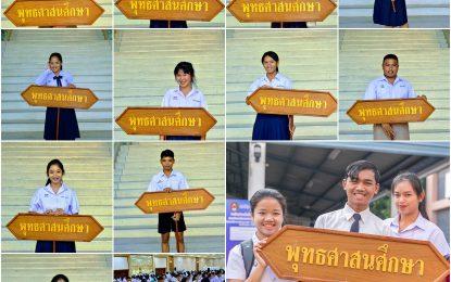 ประกาศรายชื่อผู้มีสิทธิ์เข้าศึกษา  รอบ 5 รอบรับตรงอิสระ  คณะครุศาสตร์ สาขาวิชาพุทธศาสนศึกษา ประจำปีการศึกษา 2563