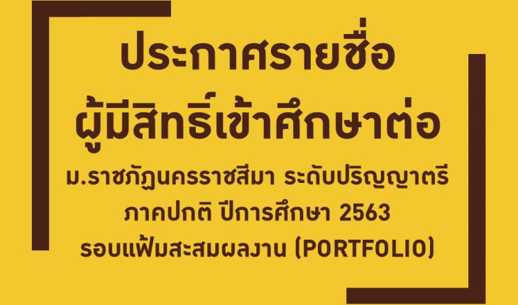 ประกาศรายชื่อผู้สอบผ่านการคัดเลือกเข้าศึกษาต่อในระดับปริญญาตรี ภาคปกติ รอบแฟ้มสะสมผลงาน ปีการศึกษา 2563 หลักสูตรครุศาสตรบัณฑิต สาขาวิชาพุทธศาสนศึกษา (4ปี)
