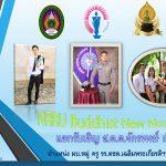 เชิญรับชมรายการสด NRRU Buddhist New Normal EP02 วันเสาร์ที่ 30 พ.ค. 63 โดยแขกรับเชิญคือ ส.ต.ต.จักรพงษ์ เรือโป๊ะ ศิษย์เก่าสาขาวิชาพุทธศาสนศึกษารุ่นแรก