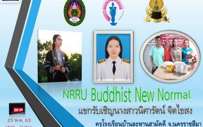 เชิญรับชมรายการสด NRRU Buddhist New Normal เริ่มออกอากาศวันเสาร์ที่ 23 พ.ค. 63