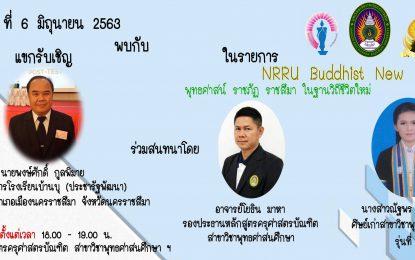 เชิญรับชมรายการสด NRRU Buddhist New Normal EP03 วันเสาร์ที่ 6 มิถุนายน 63 โดยแขกรับเชิญคือ นายพงษ์ศักดิ์ กูลพิมาย ผู้อำนวยการโรงเรียนบ้านบุ (ประชารัฐพัฒนา)