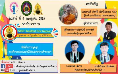 เชิญรับชมรายการสด NRRU Buddhist New Normal EP07 วันเสาร์ที่ ๔ กรกฎาคม ๒๕๖๓ โดยสาขาวิชาได้กราบนิมนต์ พระมหาเมธี อริยรํสี (พิมพ์สระเกษ) ป.ธ.๙ ผู้ช่วยเจ้าอาวาสวัดสะแก (พระอารามหลวง) เป็นแขกรับเชิญในรายการ