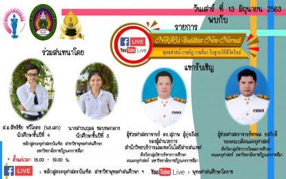 เชิญรับชมรายการสด NRRU Buddhist New Normal EP04 วันเสาร์ที่ 13 มิถุนายน 2563 โดยแขกรับเชิญคือ ผศ.ดร.สุภาพ ผู้รุ่งเรือง และ ผศ.ชยพล ธงภักดี อาจารย์คณะครุศาสตร์ มหาวิทยาลัยราชภัฏนครราชสีมา