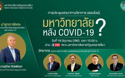 เชิญประชุมเสวนาวิชาการ  ทิศทางมหาวิทยาลัยราชภัฏนครราชสีมา หลังโควิด-19  วันศุกร์ที่ 19 มิถุนายน 63 เวลา 10.00-12.00 น.