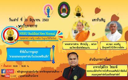 เชิญรับชมรายการสด NRRU Buddhist New Normal EP05วันเสาร์ที่ 20 มิถุนายน 2563โดยสาขาวิชาได้กราบนิมนต์ พระมหาดาวสยาม วชิรปญฺโญ, ผศ.ดร  และเชิญ ดร.ทอง คงเจริญ