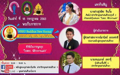 """เชิญรับชมรายการสด NRRU Buddhist New Normal EP09 วันเสาร์ที่ 18 กรกฎาคม 2563  โดยแขกรับเชิญคือ นางสาวสุวพัชร จีนกิ้ม ศิษย์เก่าสาขาวิชาพุทธศาสนศึกษารุ่นที่สอง  เจ้าของเฟซบุ๊กแฟนเพจ """"ใบหยก พิธีกรงานแต่ง"""""""