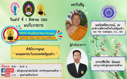 """เชิญรับชมรายการสด NRRU Buddhist New Normal EP.11 โดยสาขาวิชานิมนต์ท่านเจ้าคุณ พระวิเทศรัตนาภรณ์, ดร เลขาธิการสมัชชาสงฆ์ไทยในสหรัฐอเมริกา Wat Thai Washington, D.C., USAในหัวข้อ """"พระพุทธศาสนาในประเทศสหรัฐอเมริกา"""""""