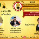 """เชิญรับชมรายการสด NRRU Buddhist New Normal EP08 โดยสาขาวิชาได้เชิญ รศ.ดร.อำพล บุดดาสาร เลขาหลักสูตรพระพุทธศาสนา มรภ.พระนคร และ ผศ.ดร.ไกรฤกษ์ ศิลาคม ประธานหลักสูตรพุทธศาสนศึกษา มรภ.อุดรธานี""""ในวันเสาร์ ที่ 11 ก.ค. 63 ตั้งแต่เวลา 18.00 – 19.00 น."""