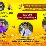 """เชิญรับชมรายการสด NRRU Buddhist New Normal EP10 โดยแขกรับเชิญคือ พระมหาอภินันท์ เมธีวํโส  วัดญาณโศภิตวนาราม ในหัวข้อ """"มุมมองพระพุทธศาสนากับเด็กยุคใหม่"""""""