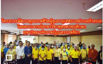 คณาจารย์หลักสูตรพุทธศาสนศึกษาบริการวิชาการ อบรมให้ความรู้ในโครงการพัฒนาคุณภาพชีวิตผู้สูงอายุเทศบาลตำบลหัวทะเล อ.เมือง จ.นครราชสีมา