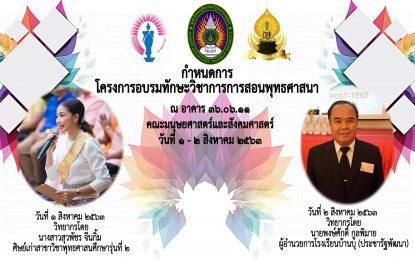 เชิญร่วมกิจกรรมโครงการอบรมทักษะวิชาการการสอนพุทธศาสนา วันที่ 1 – 2 สิงหาคม 2563