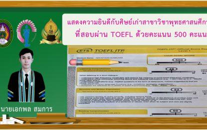 แสดงความยินดีกับนายเอกพล สมการ ศิษย์เก่ารุ่นที่ 4 สาขาวิชาพุทธศาสนศึกษา ที่สอบผ่าน TOEFL ตามเกณฑ์กำหนดของโครงการผลิตครูเพื่อพัฒนาท้องถิ่น ประจำปี 2563