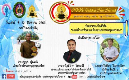 เชิญรับชมรายการสด NRRU Buddhist New Normal EP.15 โดยสาขาวิชาได้เชิญ ดร.บุญสุข อุ่นแก้ว เจ้าของโรงเรียนมหาบุญการนวดไทยในวันเสาร์ ที่ 22 ส.ค. 63 ตั้งแต่เวลา 18.00 น. เป็นต้นไป