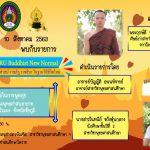 เชิญรับชมรายการสด NRRU Buddhist New Normal EP.13 วันจันทร์ที่ 10 สิงหาคม 2563  โดยสาขาวิชาได้กราบนิมนต์ พระฤกษ์ดี จรณสมฺปนฺโน (แก้วน้อย) ศิษย์เก่าสาขาวิชาพุทธศาสนศึกษารุ่นที่ 3  จากวัดถ้ำวัวแดง จังหวัดชัยภูมิ