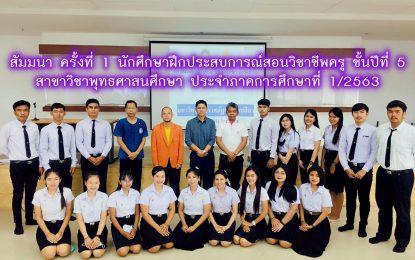 สัมมนา ครั้งที่ 1 นักศึกษาฝึกประสบการณ์สอนวิชาชีพครู ชั้นปีที่ 5 หลักสูตรครุศาสตรบัณฑิต สาขาวิชาพุทธศาสนศึกษา ประจำภาคการศึกษาที่ 1/2563