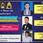 เชิญรับชมรายการสด NRRU Buddhist New Normal EP.14 โดยสาขาวิชาได้เชิญนางสาววรรณภา ภูแข่งหมอก ศิษย์เก่าสาขาวิชาพุทธศาสนศึกษารุ่นที่ 2ร่วมในการสนทนา ในวันเสาร์ ที่ 15 ส.ค. 63 ตั้งแต่เวลา 18.00 น. เป็นต้นไป