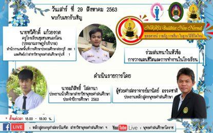 เชิญรับชมรายการสด NRRU Buddhist New Normal EP.16 โดยสาขาวิชาได้เชิญนายทวีศักดิ์ แก้วยงกต ครูโรงเรียนชุมชนหนองโดนและศิษย์เก่าสาขาวิชาพุทธศาสนศึกษารุ่นที่ 1ร่วมสนทนาในวันเสาร์ ที่ 29 ส.ค. 63 ตั้งแต่เวลา 18.00 น. เป็นต้นไป