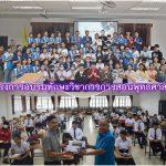สาขาวิชาพุทธศาสนศึกษา จัดโครงการอบรมทักษะวิชาการการสอนพุทธศาสนา เพื่อพัฒนานักศึกษาในสาขาวิชา วันที่ 1 – 2 สิงหาคม 2563