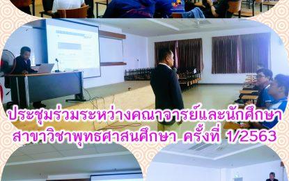 ประชุมร่วมระหว่างคณาจารย์และนักศึกษาสาขาวิชาพุทธศาสนศึกษา ครั้งที่ 1/2563