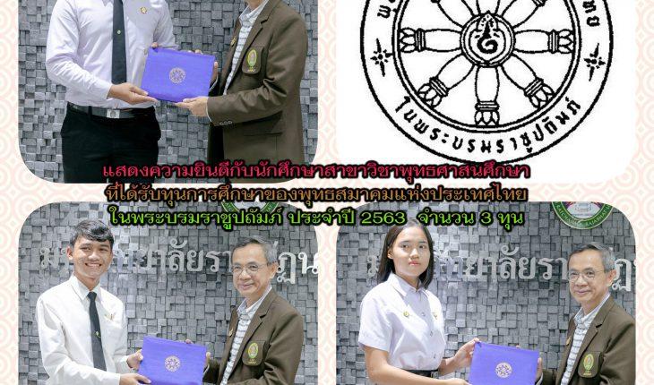 แสดงความยินดีกับนักศึกษาสาขาวิชาพุทธศาสนศึกษา ที่ได้รับทุนการศึกษาของพุทธสมาคมแห่งประเทศไทย ในพระบรมราชูปถัมภ์ ประจำปี 2563 จำนวน 3 ทุน