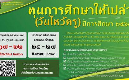 รับสมัครทุนการศึกษาให้เปล่า (วันไหว้ครู) ประจำปีการศึกษา 2563