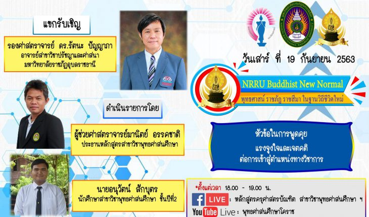 เชิญรับชมรายการสด NRRU Buddhist New Normal EP.19 โดยสาขาวิชาได้เชิญ รศ.ดร.รัตนะ ปัญญาภา จากมหาวิทยาลัยราชภัฏอุบลราชธานี ร่วมสนทนาในวันเสาร์ ที่ 19 กันยายน 2563 ตั้งแต่เวลา 18.00 น. เป็นต้นไป