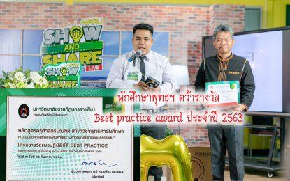 แสดงความยินดีนายพลวัต สุริรัมย์ นักศึกษาชั้นปีที่ 4 สาขาวิชาพุทธศาสนศึกษา ที่ได้รับรางวัลแนวปฏิบัติที่ดีด้านการจัดการความรู้ Best practice award ประจำปี 2563