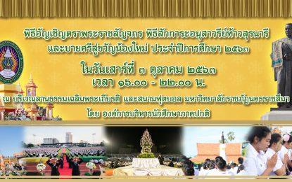 มหาวิทยาลัยราชภัฏนครราชสีมากำหนดจัดพิธีอัญเชิญตราพระราชลัญจกร พิธีสักการะอนุสาวรีย์ท้าวสุรนารีละพิธีบายศรีสู่ขวัญน้องใหม่ ประจำปีการศึกษา 2563
