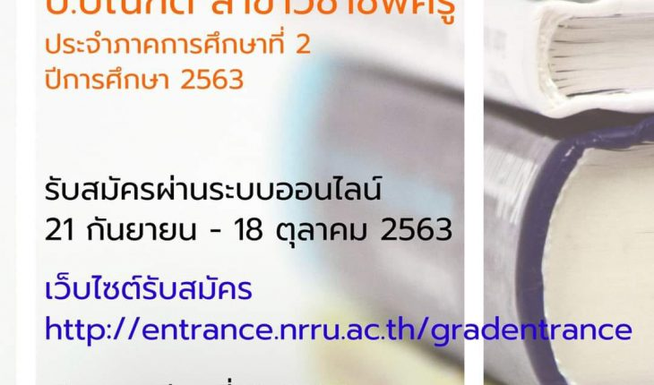 เปิดรับสมัครสอบคัดเลือกเข้าศึกษาต่อหลักสูตรประกาศนียบัตรบัณฑิต สาขาวิชาชีพครู (ป.บัณฑิต) ประจำภาคการศึกษาที่ 2 ปีการศึกษา 2563 ระหว่าง 21 กันยายน – 18 ตุลาคม 2563