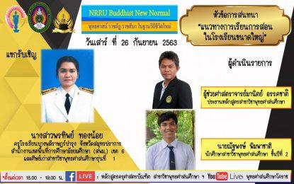 เชิญรับชมรายการสด NRRU Buddhist New Normal EP.20 โดยสาขาวิชาได้เชิญนางสาวพรทิพย์ ทองน้อย  ครูโรงเรียนบางพลีราษฎร์บำรุงและศิษย์เก่าสาขาวิชาพุทธศาสนศึกษารุ่นที่ 1ร่วมสนทนาในวันเสาร์ ที่ 26 กันยายน 2563 ตั้งแต่เวลา 18.00 น. เป็นต้นไป