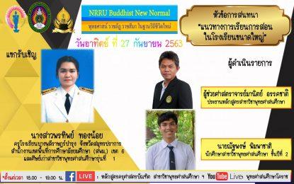 เชิญรับชมรายการสด NRRU Buddhist New Normal EP.20 โดยสาขาวิชาได้เชิญนางสาวพรทิพย์ ทองน้อย  ครูโรงเรียนบางพลีราษฎร์บำรุงและศิษย์เก่าสาขาวิชาพุทธศาสนศึกษารุ่นที่ 1ร่วมสนทนาในวันอาทิตย์ ที่ 27  กันยายน 2563 ตั้งแต่เวลา 18.00 น. เป็นต้นไป