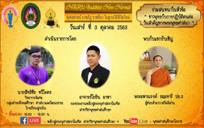 """เชิญรับชมรายการสด NRRU Buddhist New Normal EP.21 โดยสาขาวิชาได้กราบนิมนต์พระมหาณรงค์ ธมฺจารี  ผู้ช่วยเจ้าอาวาสวัดอิสาน เป็นวิทยากรบรรยายในหัวข้อ """"ชาวพุทธกับการปฏิบัติตนต่อวันสำคัญทางพระพุทธศาสนา"""""""