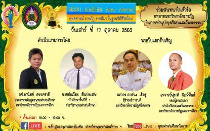 เชิญรับชมรายการสด NRRU Buddhist New Normal EP.23 วันเสาร์ที่ 17 ตุลาคม 2563 ตั้งแต่เวลา 18.00 น. เป็นต้นไป