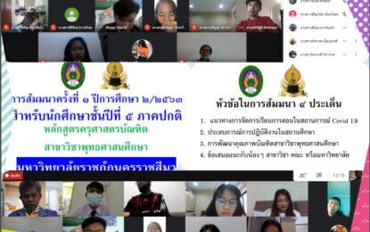 สัมมนาครั้งที่ 1 (ออนไลน์) นักศึกษาฝึกประสบการณ์สอนวิชาชีพครู ชั้นปีที่ 5 เทอม 2/2563 หลักสูตรครุศาสตรบัณฑิต สาขาวิชาพุทธศาสนศึกษา วันจันทร์ ที่ 11 ตุลาคม 2564