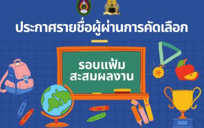 ประกาศรายชื่อผู้สอบผ่านการคัดเลือกเข้าศึกษาต่อในระดับปริญญาตรี ภาคปกติ รอบแฟ้มสะสมผลงาน ปีการศึกษา 2564 หลักสูตรครุศาสตรบัณฑิต สาขาวิชาพุทธศาสนศึกษา (4ปี)