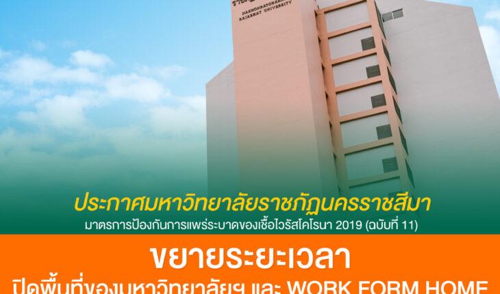 ประกาศมหาวิทยาลัยราชภัฏนครราชสีมา เรื่อง มาตรการป้องกันการแพร่ระบาดของเชื้อไวรัสโคโรนา 2019 (ฉบับที่ 11)