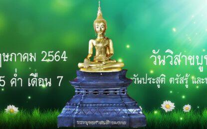 วันวิสาขบูชา ประจำปี 2564