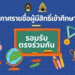 ประกาศรายชื่อผู้มีสิทธิ์เข้าศึกษา ระดับปริญญาตรี ภาคปกติ สาขาวิชาพุทธศาสนศึกษา รอบรับตรงร่วมกัน ปีการศึกษา 2564