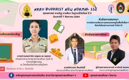 เชิญรับชมรายการสด NRRU Buddhist New Normal SS2 ep.2 วันเสาร์ที่ 7 สิงหาคม 2564 ตั้งแต่เวลา 19.00 น. เป็นต้นไป