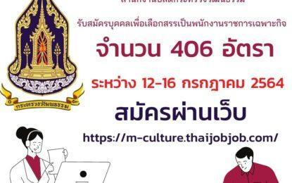 สำนักงานปลัดกระทรวงวัฒนธรรม รับสมัครบุคคลเพื่อเลือกสรรเป็นพนักงานราชการเฉพาะกิจ จำนวน 406 อัตรา สมัครออนไลน์