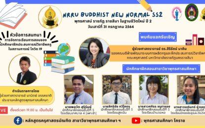 เชิญรับชมรายการสด NRRU Buddhist New Normal SS2 วันเสาร์ที่ 31 กรกฎาคม 2564 ตั้งแต่เวลา 19.00 น. เป็นต้นไป