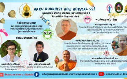เชิญรับชมรายการสด NRRU Buddhist New Normal SS2 ep.3 วันเสาร์ที่ 14 สิงหาคม 2564 ตั้งแต่เวลา 19.00 น. เป็นต้นไป