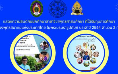 แสดงความยินดีกับนักศึกษาสาขาวิชาพุทธศาสนศึกษา ที่ได้รับทุนการศึกษาของพุทธสมาคมแห่งประเทศไทย ในพระบรมราชูปถัมภ์ ประจำปี 2564 จำนวน 2 ทุน ๆ ละ 6,500 บาท